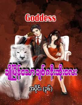 ခ်ိဳျမိန္ေသာခ်စ္ဇနီးဆိုးေလး(အပိုင္း-၃၆) - Goddess