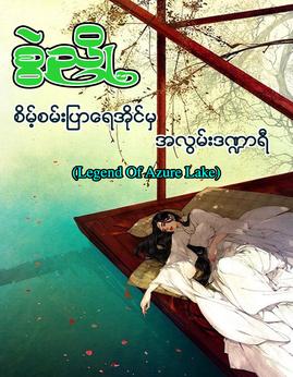 LegentofAzureLake(စိမ့္စမ္းျပာေရအိုင္မွအလြမ္းဒ႑ာရီ) - စြဲညိဳ့(Romance)