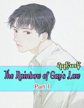 TheRainbowofGay'sLawPart1 - ရဲရင့္မာန္