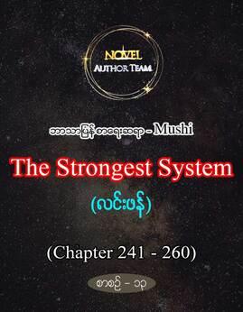 TheStrongestSystem(စာစဥ္-၁၃) - Mushi(လင္းဖန္)