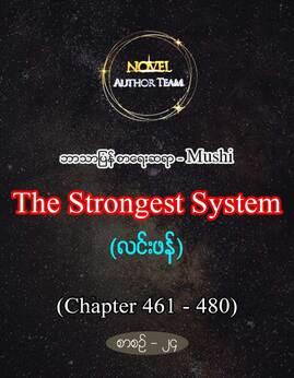 TheStrongestSystemစာစဥ္-၂၄ - Mushi(လင္းဖန္)