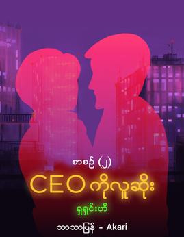 CEOကိုလူဆုိး(စာစဥ္-၂) - Akari(ရွရွင္းဟီ)