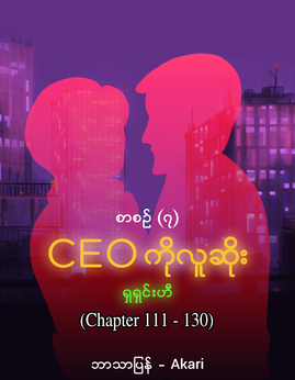 CEOကိုလူဆုိး(စာစဥ္-၇) - Akari(ရွရွင္းဟီ)