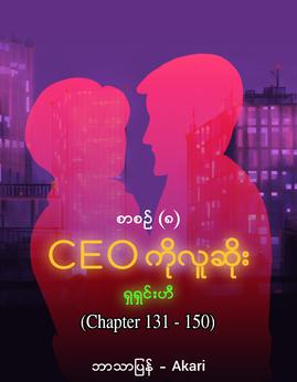 CEOကိုလူဆုိး(စာစဥ္-၈) - Akari(ရွရွင္းဟီ)