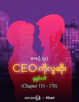 CEOကိုလူဆုိး(စာစဥ္-၉) - Akari(ရွရွင္းဟီ)