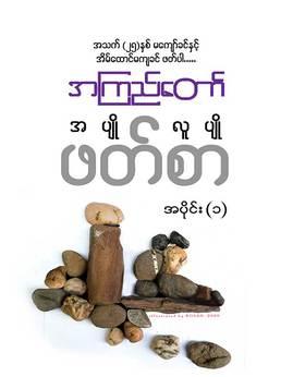 အပ်ိဳလူပ်ိဳဖတ္စာ(အပိုင္း-၁) - အၾကည္ေတာ္