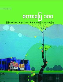 စကားေျပ၁၀၀ - ကေလာင္စုံ