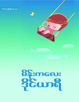 မိန္းကေလးဒိုင္ယာရီ - ကေလာင္စံု