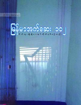 ျမန္မာအက္ေဆး၁၀၂ - ကေလာင္စံု