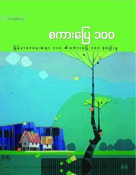 စကားေျပ၁၀၀ - ကေလာင္စံု