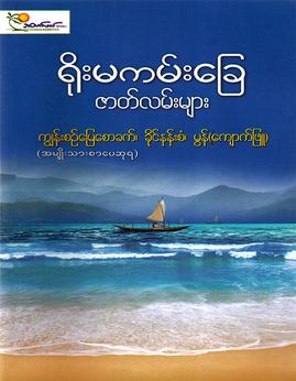 ရိုးမကမ္းေျခဇာတ္လမ္းမ်ား - စာေရးဆရာအစုံ