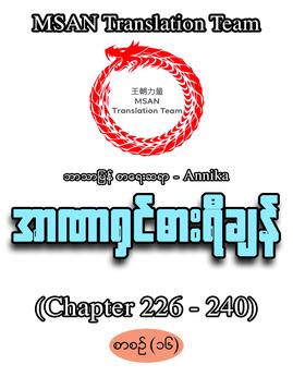 အာဏာရွင္ဓားရီခ်န္(စာစဥ္-၁၆) - Annika(ရီခ်န္)