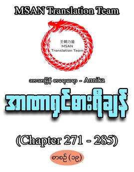 အာဏာရွင္ဓားရီခ်န္(စာစဥ္-၁၉) - Annika(ရီခ်န္)