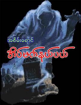 အိပ္မက္နယ္ပယ္ - အစိမ္းေရာင္