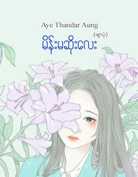 မိန္းမဆိုးေလး - AyeThandarAung(ဖ်ာပုံ)