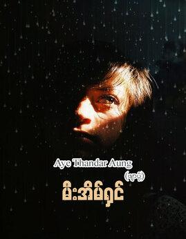 မီးအိမ္ရွင္ - AyeThandarAung(ဖ်ာပုံ)