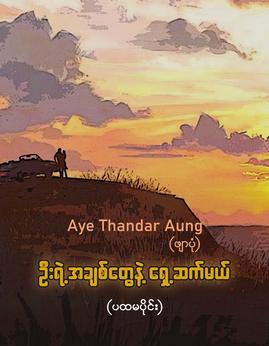 ဦးရဲ႕အခ်စ္ေတြနဲ႔ေရွ႕ဆက္မယ္(ပထမပိုင္း) - AyeThandarAung(ဖ်ာပုံ)