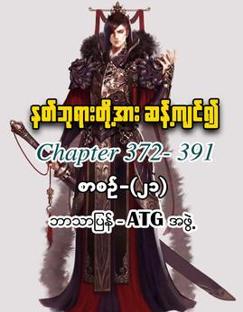 နတ္ဘုရားတို႔အားဆန္႔က်င္၍(စာစဥ္-၂၁) - ATGအဖြဲ့