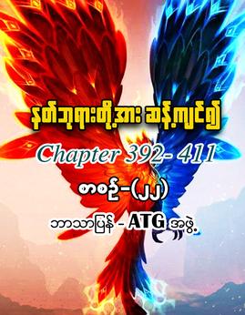 နတ္ဘုရားတို႔အားဆန္႔က်င္၍(စာစဥ္-၂၂) - ATGအဖြဲ့
