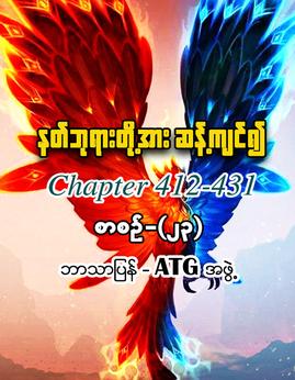 နတ္ဘုရားတို႔အားဆန္႔က်င္၍(စာစဥ္-၂၃) - ATGအဖြဲ့