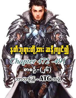 နတ္ဘုရားတို႔အားဆန္႔က်င္၍(စာစဥ္-၂၆) - ATGအဖြဲ့