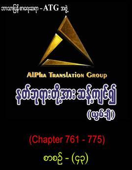 နတ္ဘုရားတို႔အားဆန္႔က်င္၍(စာစဥ္-၄၃) - ATGအဖြဲ့(ယြမ္ခ်ီ)