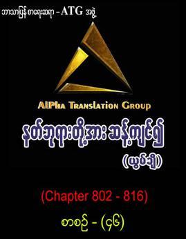 နတ္ဘုရားတို႔အားဆန္႔က်င္၍(စာစဥ္-၄၆) - ATGအဖြဲ့(ယြမ္ခ်ီ)