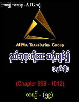 နတ္ဘုရားတို႔အားဆန္႔က်င္၍(စာစဥ္-၅၉) - ATGအဖြဲ့(ယြမ္ခ်ီ)