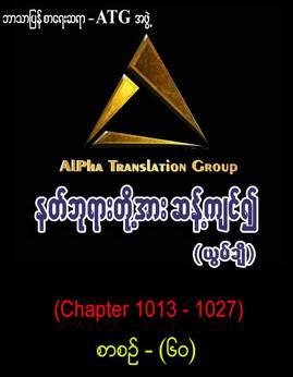 နတ္ဘုရားတို႔အားဆန္႔က်င္၍(စာစဥ္-၆၀) - ATGအဖြဲ့(ယြမ္ခ်ီ)