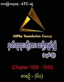 နတ္ဘုရားတို႔အားဆန္႔က်င္၍(စာစဥ္-၆၁) - ATGအဖြဲ့(ယြမ္ခ်ီ)