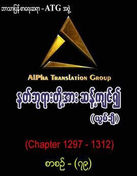 နတ္ဘုရားတို႔အားဆန္႔က်င္၍(စာစဥ္-၇၉) - ATGအဖြဲ့(ယြမ္ခ်ီ)