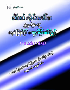 အိပ္မက္လုိင္းေပၚကခြဲခြာၾကလုိ႔မနက္ျဖန္တုိင္းေက်နပ္ႏုိင္မယ္ဆုိရင္ - ကေလာင္စုံ
