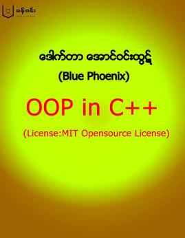 OOPinC++(အပိုင္း-၁) - Dr.ေအာင္ဝင္းထြဋ္(BluePhoenix)