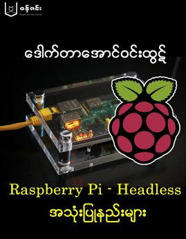 RaspberryPi-Headlessအသံုးျပဳနည္းမ်ား - ေဒါက္တာေအာင္ဝင္းထြဋ္(BluePhoenix)