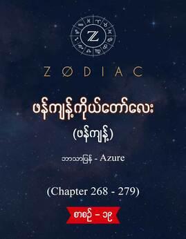 ဖန္က်န႔္ကိုယ္ေတာ္ေလး(စာစဥ္-၁၉) - Azure(ဖန္က်န႔္)