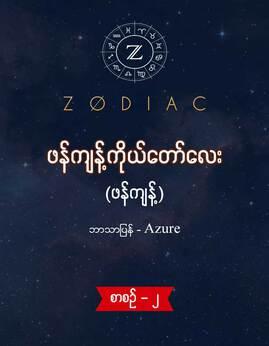 ဖန္က်န႔္ကိုယ္ေတာ္ေလး(စာစဥ္-၂) - Azure(ဖန္က်န႔္)