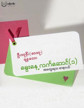 ေမြးေန႔လက္ေဆာင္ - ဦးဘုန္း(ဓာတု)