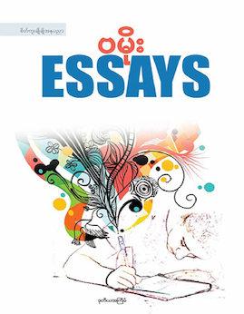 ESSAYS - ဗမုိး