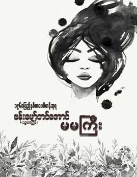 မမၾကီး - ဗန္းေမာ္တင္ေအာင္