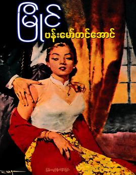 ျမိဳင္ - ဗန္းေမာ္တင္ေအာင္