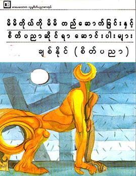 မိမိကိုယ္ကိုမိမိတည္ေဆာက္ျခင္းႏွင့္စိတ္ပညာဆိုင္ရာေဆာင္းပါးမ်ား - ခ်စ္ႏိုင္(စိတ္ပညာ)