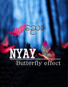 ButterflyEffect - ေညး
