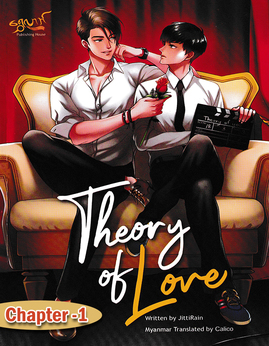 Theoryoflove(Chapter-1) - Calico