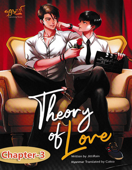 Theoryoflove(Chapter-3) - Calico