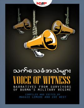 သက္ေသခံအသံမ်ား - ခ်မ္းျမေအး