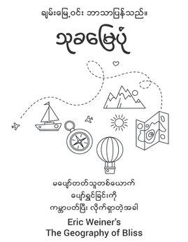 သုခေျမပုံ - ခ်မ္းေျမ့ဝင္း