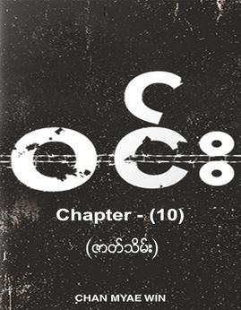 ဝင္း(Chapter-10) - ခ်မ္းေျမ့ဝင္း