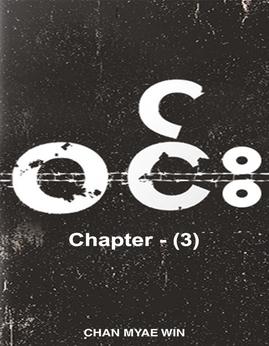 ဝင္း(Chapter-3) - ခ်မ္းေျမ့ဝင္း