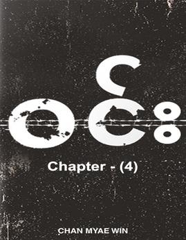 ဝင္း(Chapter-4) - ခ်မ္းေျမ့ဝင္း