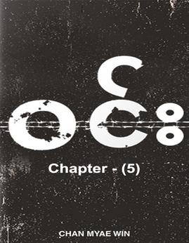 ဝင္း(Chapter-5) - ခ်မ္းေျမ့ဝင္း